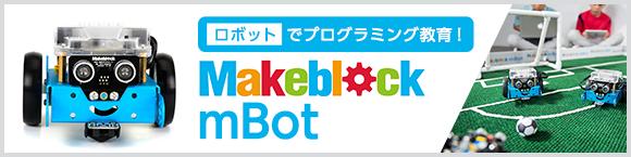 ロボットでプログラミング教育!MakeBlock mBot V1.1