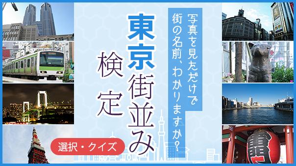 写真を見ただけで街の名前、わかりますか?東京街並み検定
