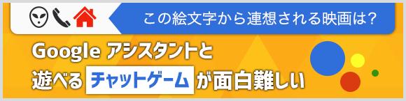 「この絵文字から連想される映画は?」Google アシスタント™と遊べる「チャットゲーム」が面白難しい