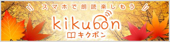 スマホで朗読楽しもう Kikubon