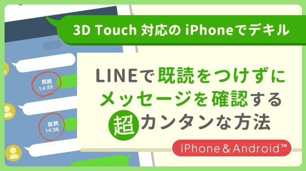 3D Touch対応のiPhoneでデキル LINEで既読をつけずにメッセージを確認する超カンタンな方法