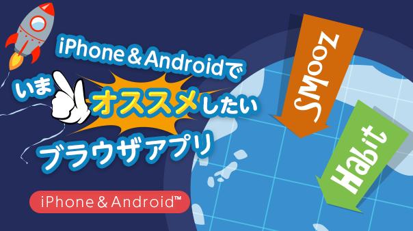 iPhone&Androidでいまオススメしたいブラウザアプリ