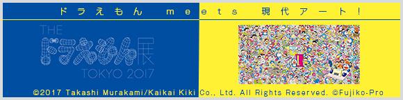 ドラえもん meets 現代アート!THE ドラえもん展 TOKYO 2017