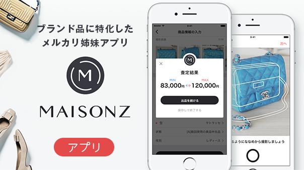 ブランド品に特化したメルカリ姉妹アプリ メルカリ メゾンズ