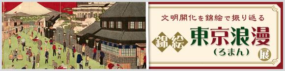 文明開化を錦絵で振り返る「錦絵‐東京浪漫(ろまん)」展