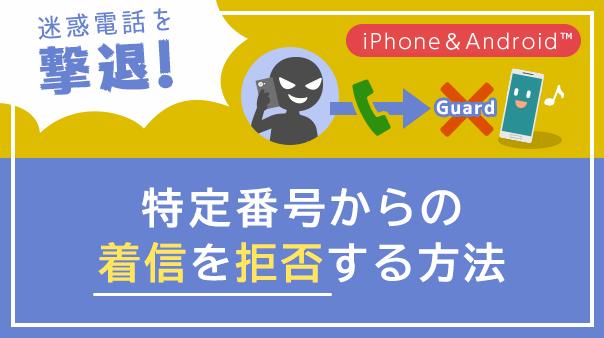 迷惑電話を撃退!特定番号からの着信を拒否する方法