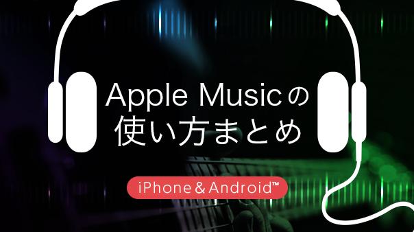 Apple Musicの使い方まとめ