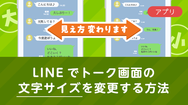 見え方変わります LINEでトーク画面の文字サイズを変更する方法