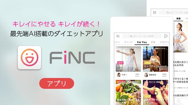 キレイにやせる キレイが続く!最先端AI搭載のダイエットアプリ FiNC