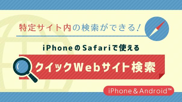 特定サイト内の検索ができる!iPhoneのSafariで使える 「クイックWebサイト検索」