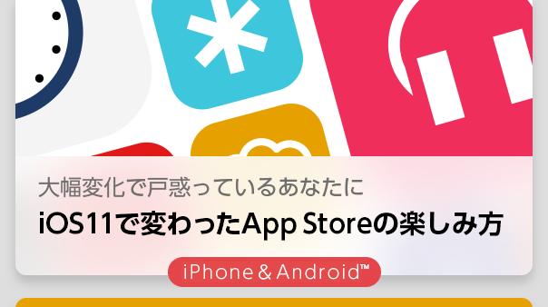 大幅変化で戸惑っているあなたに iOS11で変わったApp Storeの楽しみ方