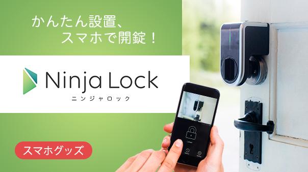 かんたん設置、スマホで開錠!NinjaLock (ニンジャロック)