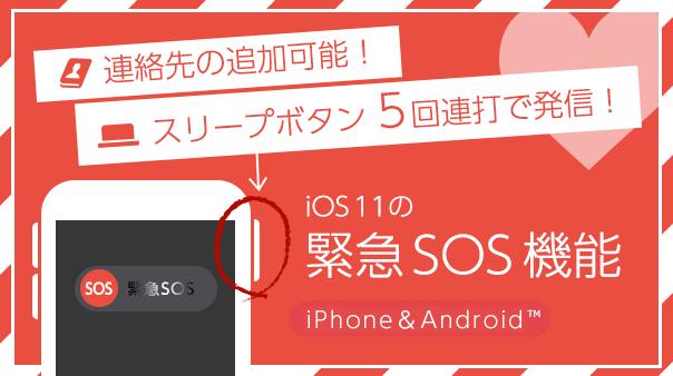 連絡先の追加可能!スリープボタン5回連打で発信!iOS11の「緊急SOS」機能