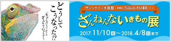サンシャイン水族館×高橋書店『ざんねんないきもの事典』シリーズ ざんねんないきもの展
