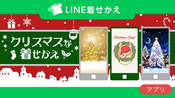 LINE着せ替え クリスマスな着せかえ