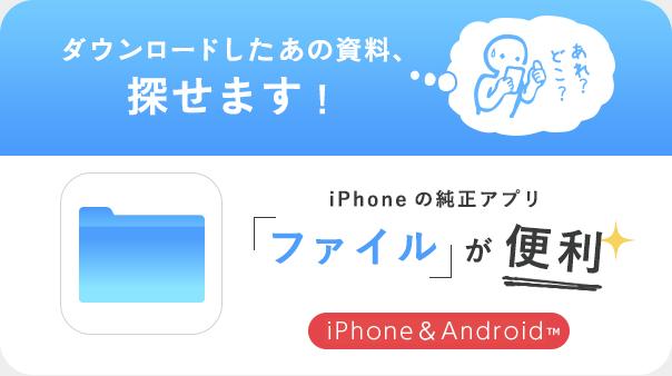 ダウンロードしたあの資料、探せます!iPhoneの純正アプリ「ファイル」が便利