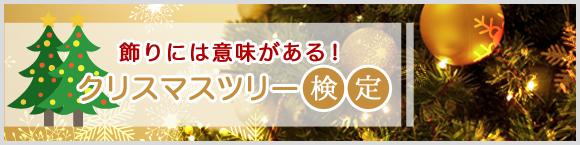 飾りには意味がある!クリスマスツリー検定