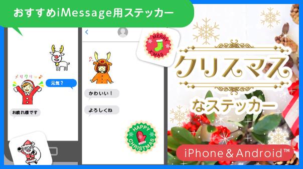 おすすめiMessage用ステッカー クリスマスなステッカー