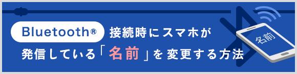 Bluetooth®接続時にスマホが発信している「名前」を変更する方法