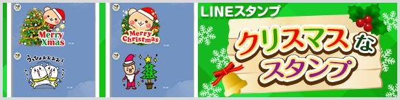 LINEスタンプ クリスマスなスタンプ