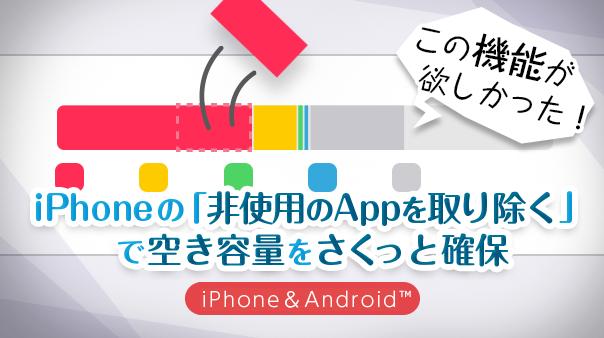 この機能が欲しかった!iPhoneの「Appを取り除く」で空き容量をさくっと確保
