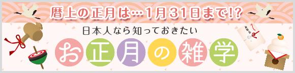 暦上の正月は…1月31日まで!?日本人なら知っておきたいお正月の雑学