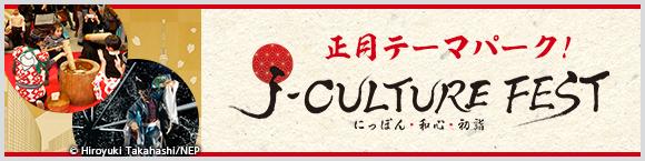正月テーマパーク!J-CULTURE FEST/にっぽん・和心・初詣