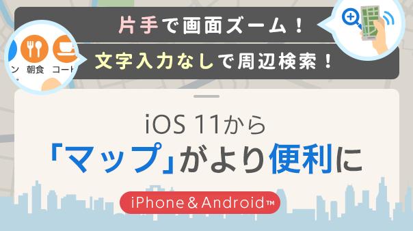 片手で画面ズーム!文字入力なしで周辺検索!iOS 11から「マップ」がより便利に