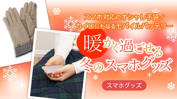 スマホ対応のオシャレ手袋/カイロにもなるモバイルバッテリー 暖かく過ごせる冬のスマホグッズ