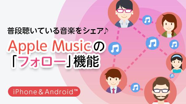 普段聴いている音楽をシェア♪Apple Musicの「フォロー」機能