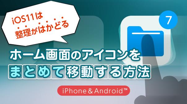 iOS11は整理がはかどる ホーム画面のアイコンをまとめて移動する方法