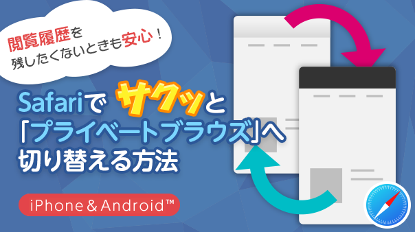 閲覧履歴を残したくないときも安心!【iOS11版】Safariでサクッと「プライベートブラウズ」へ切り替える方法