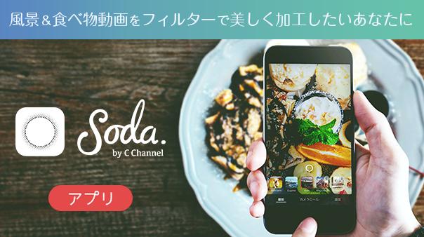 風景&食べ物動画をフィルターで美しく加工したいあなたに Soda.