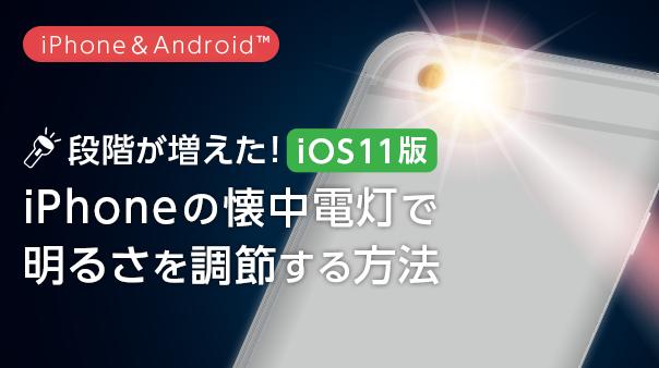 段階が増えた!【iOS11版】iPhoneの懐中電灯で明るさを調節する方法