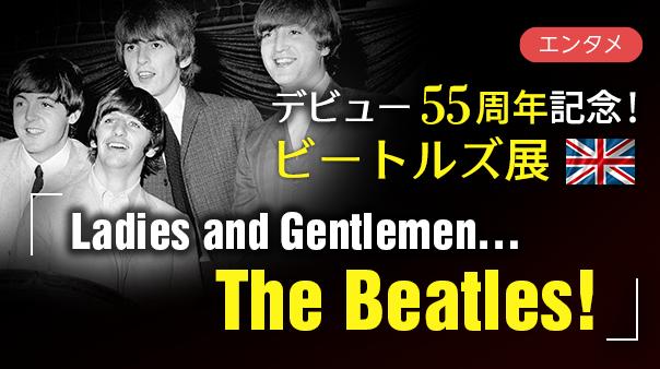 デビュー55周年記念!ビートルズ展「Ladies and Gentlemen…The Beatles!」