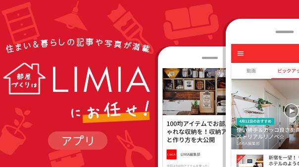 住まい&暮らしの記事や写真が満載 部屋づくりは「LIMIA」にお任せ!
