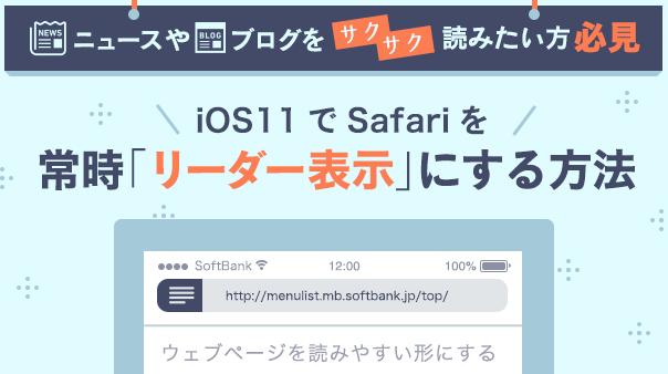ニュースやブログをサクサク読みたい方必見 iOS 11でSafariを常時「リーダー表示」にする方法