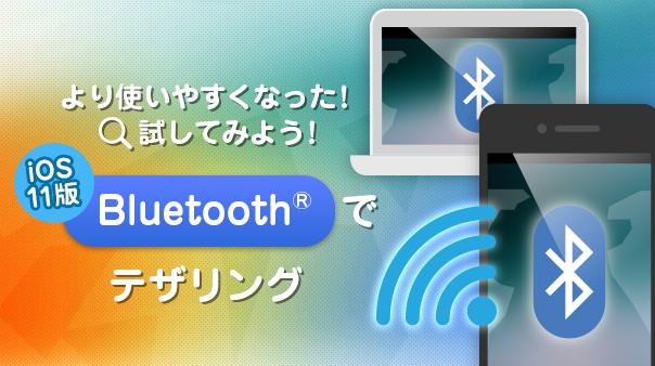 より使いやすくなった!試してみよう!【iOS11版】Bluetooth®でテザリング