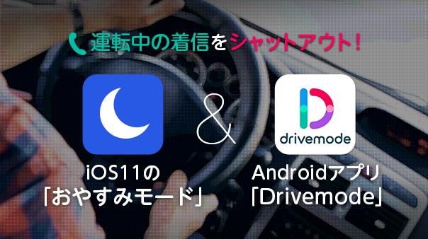 運転中の着信をシャットアウト!iOS11の「おやすみモード」&Androidアプリ「Drivemode」