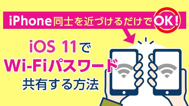 iPhone同士を近づけるだけでOK!iOS 11でWi-Fiパスワード共有する方法