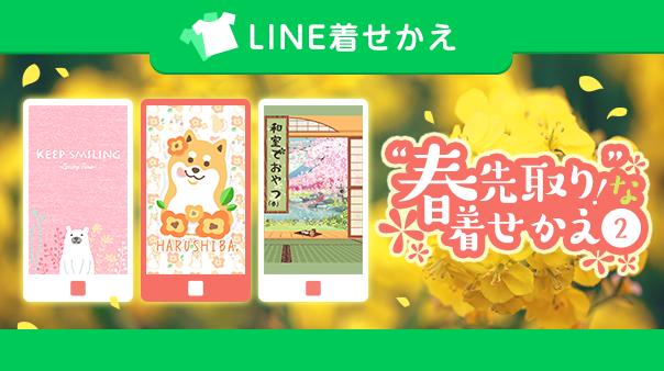 "LINE着せかえ  ""春先取り!""な着せかえ②"