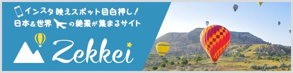 インスタ映えスポット目白押し!日本&世界の絶景が集まるサイト 死ぬまでに行きたい!世界の絶景