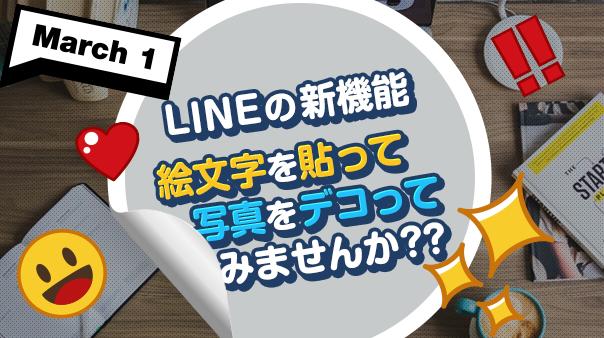 LINEの新機能 絵文字を貼って写真をデコってみませんか??