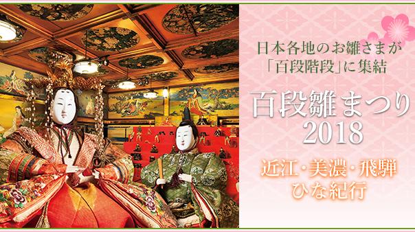 日本各地のお雛さまが「百段階段」に集結 百段雛まつり2018 近江・美濃・飛騨 ひな紀行