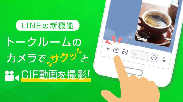 LINEの新機能 トークルームのカメラでサクッとGIF動画を撮影!