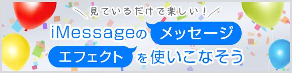 見ているだけで楽しい!iMessageのメッセージエフェクトを使いこなそう