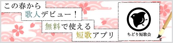 この春から歌人デビュー!無料で使える短歌アプリ「ちどり」