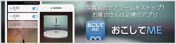 写真照合でアラームをストップ!お寝坊さんは必携のアプリ「おこしてME」