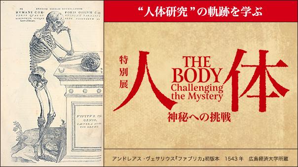 """""""人体研究""""の軌跡を学ぶ 特別展「人体 -神秘への挑戦-」"""