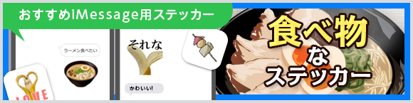 おすすめiMessage用ステッカー 食べ物なステッカー